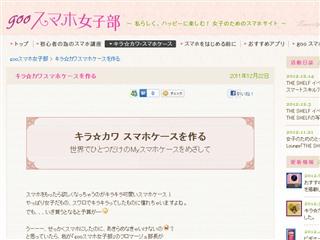 キラ☆カワスマホケースを作る|gooスマホ女子部 - 私らしく、ハッピーに楽しむ!女子のためのスマホサイト -