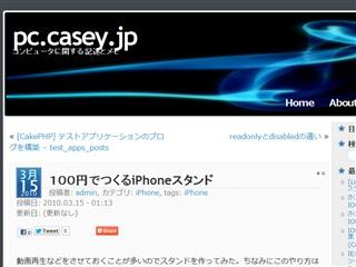 pc.casey.jp ≫ 100円でつくるiPhoneスタンド