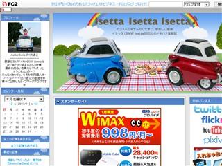 Isettaのりたまこ と BMWイセッタ300☆ ドラとテッテケ〜♪ フリスクでiPhoneスタンドが作れるよ♪
