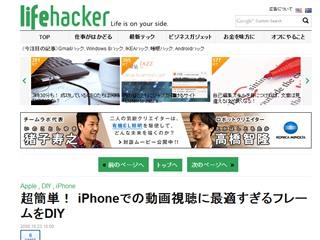 超簡単! iPhoneでの動画視聴に最適すぎるフレームをDIY : ライフハッカー[日本版]