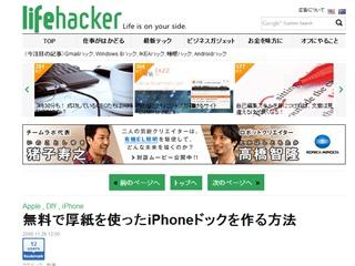 無料で厚紙を使ったiPhoneドックを作る方法 : ライフハッカー[日本版]