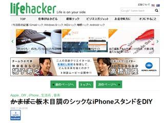 かまぼこ板木目調のシックなiPhoneスタンドをDIY : ライフハッカー[日本版]