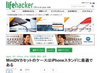 MiniDVカセットのケースはiPhoneスタンドに最適である : ライフハッカー[日本版]