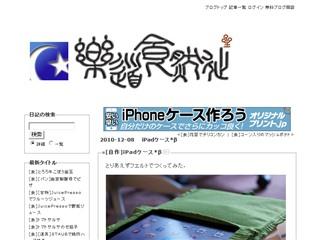 iPadケース*β - つれづれ食道楽