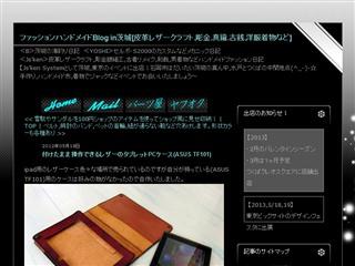 ファッションハンドメイドBlog in茨城[皮革レザークラフト]: 付けたまま操作できるレザーのタブレットPCケース(ASUS TF101)