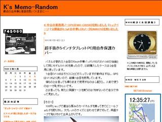 超手抜き5インチタブレットPC用自作保護カバー: K's Memo-Random