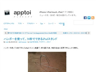 ハンガーを使って、30秒でできるiPadスタンド - apptoi | apptoi