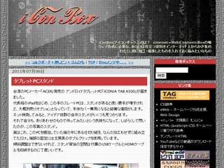 iConBox: タブレットPCスタンド