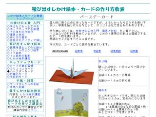 飛び出すしかけ絵本・ポップアップカードの作り方教室 バースデーカード