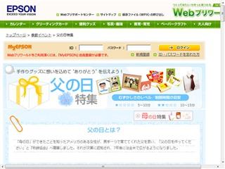 Epson Webプリワールド:父の日特集