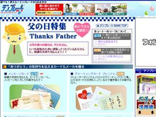 父の日特集 - お父さんありがとう