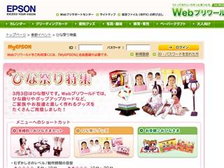 Epson Webプリワールド:ひな祭り特集