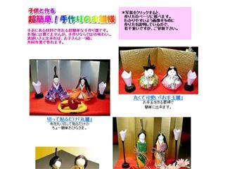 簡単手作りのお雛様 - 雛祭り子供の日.com