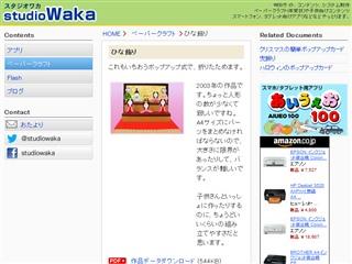 ひな飾り studio Waka【スタジオワカ】