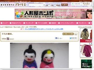 羊毛お雛様。の作り方|人形|ぬいぐるみ・人形 | アトリエ