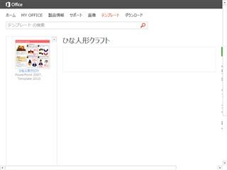 ひな人形クラフト - テンプレート - Office.com