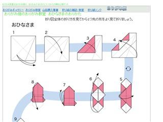 折り紙のお雛様(ひな人形)の折り方作り方 雛祭りのおりがみ畑