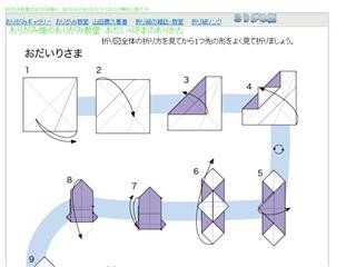折り紙の御内裏様の折り方作り方 3月のおりがみ畑