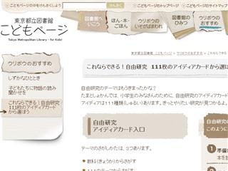 これならできる!自由研究 111枚のアイディアカードから選ぼう - 東京都立図書館