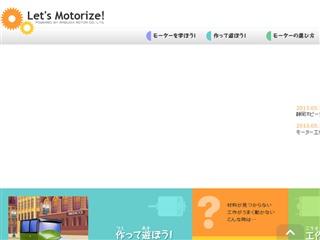 マブチモーターのKidsサイト|Let's Motorize!