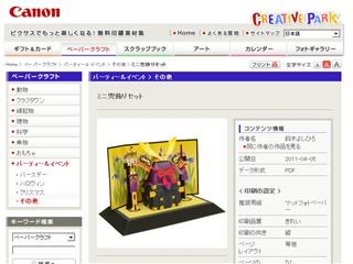 ミニ兜飾りセット - パーティー&イベント - ペーパークラフト - キヤノン クリエイティブパーク
