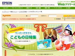 Epson Webプリワールド:こどもの日コンテンツ一覧|こどもの日特集
