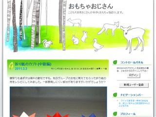おもちゃおじさん: 折り紙のカブト(中級編)