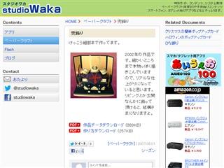 兜飾り studio Waka【スタジオワカ】