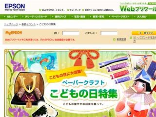 Epson Webプリワールド:[こどもの日に大活躍!]ペーパークラフト こどもの日特集