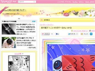 折り紙で!こいのぼり0☆Re-UP☆ - Oriya小町の折り紙ブログ0 - Yahoo!ブログ