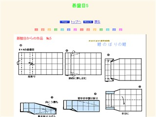 碁盤目5 -  かわむらあきら創作折紙