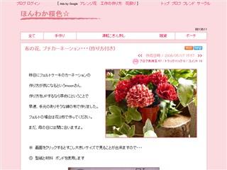 布の花、プチカーネーション・・・(作り方付き) ほんわか桜色☆/ウェブリブログ