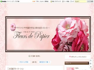 お花紙でカーネーション|Fleurs de Papier ~クラフトパンチや花紙で作る立体のお花いろいろ~