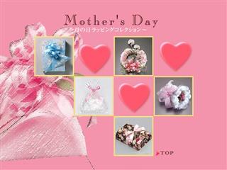 母の日ラッピングコレクション - Present Wrapping
