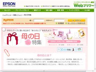 Epson Webプリワールド:母の日特集