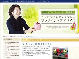 ラッピングコーディネーター 五味栄里の「ラッピング&ディスプレー ワンポイントアドバイス」母の日のラッピング