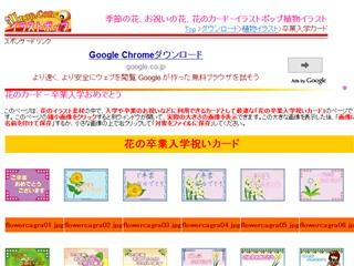 花の入学卒業祝いカード - イラストポップ