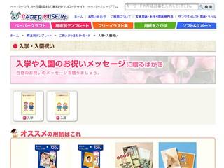 入学・入園祝いはがき ペーパーミュージアム-サンワサプライ株式会社