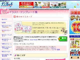 桜の塗り絵カード | 花歳時記 - 春を彩る桜のイラスト・テンプレート集