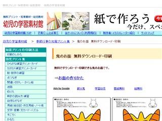 鬼のお面 無料ダウンロード・印刷|幼児の学習素材館