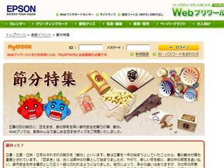 Epson Webプリワールド:節分特集