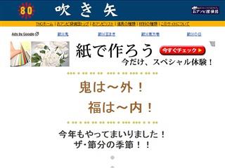 吹き矢│TNCおアソビ探偵団