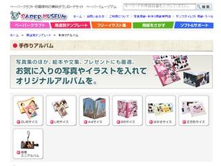 手作りアルバム ペーパーミュージアム-サンワサプライ株式会社
