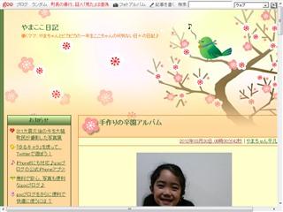 手作りの卒園アルバム - やまここ日記