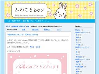 ふわころbox - 卒園おめでとうポストカード【男の子/女の子】