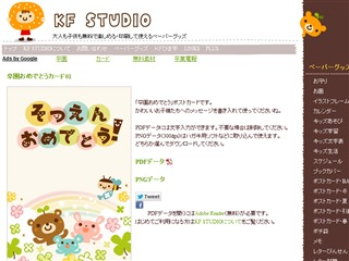 KF STUDIO | 卒園おめでとうカード01