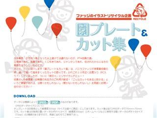ファッジのイラストリサイクル企画 園プレート&カット集  - with Vanilla Fudge