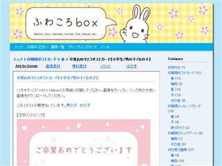 ふわころbox - 卒業おめでとうポストカード【小学生/男の子/女の子】
