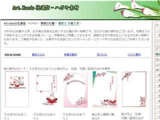 Art.Kaede花通信 ハガキテンプレート - 雛祭り 卒業入学