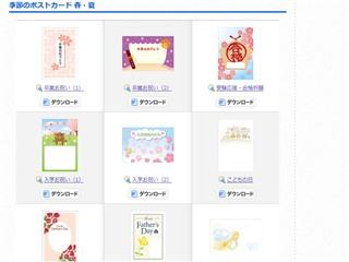 季節のポストカード春・夏 - テンプレートダウンロード はがき・カード用 | 封筒・名刺・紙製品のハート